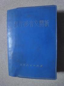 汉字形音义辨析