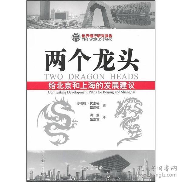 9787501198153两个龙头:给北京和上海的发展建议