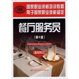 国家职业资格培训教程:餐厅服务员(第2版)(基础知识)