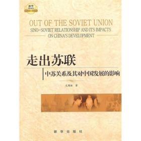 走出苏联:中苏关系及其对中国发展的影响