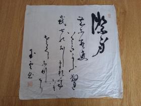 日本【铃木玉云】书法一幅