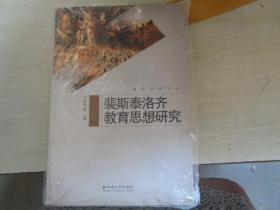 滇西学术文丛—裴斯泰洛齐教育思想研究