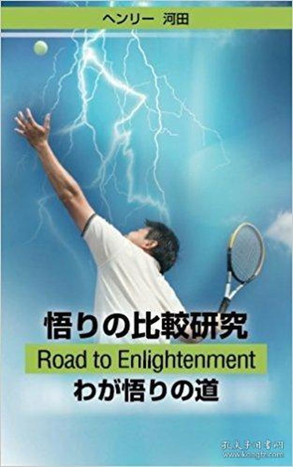 日文原版书  悟りの比较研究 Road to Enlightenment 我が悟りの道 ヘンリー河田 启蒙之路