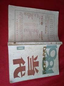 当代文学双月刊1981.1(总第八期)