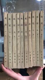 史记,全10册,1975年印,
