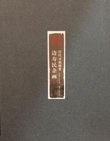 边寿民杂画(历代书画精赏 8开 全一盒)