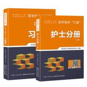 """医学临床""""三基""""护士分册(套装共2册)"""