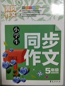 【特价】小学生同步作文五年级9787508084510