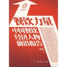 餐饮力量:中国餐饮经济人物前沿报告