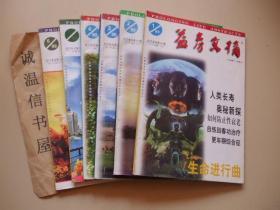 益寿文摘合订本(1999年1-6期)
