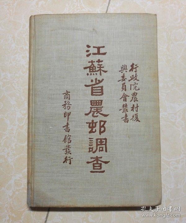 江苏省农村调查(精装)