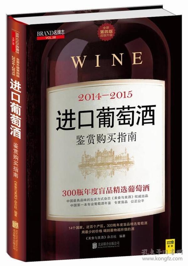 2014~2015进口葡萄酒鉴赏购买指南