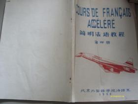 简明法语教程  第四册