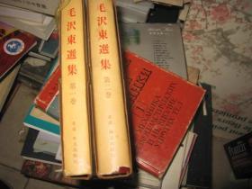 毛泽东选集日文版第一卷第二卷两本合售精装1977年版