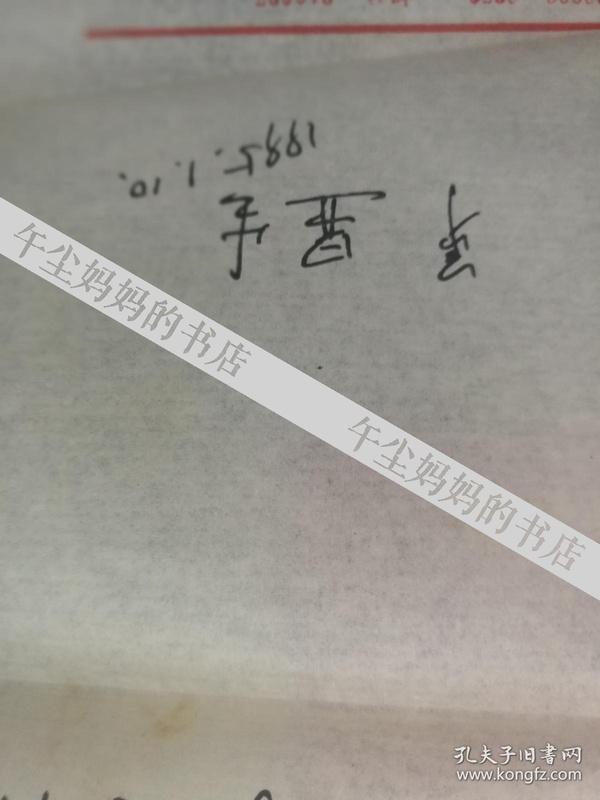 南京大学裴显生教授信札1通3页带封