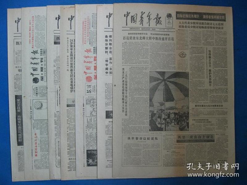 1986年中国青年报 1986年3月22日23日25日27日28日29日30日报纸