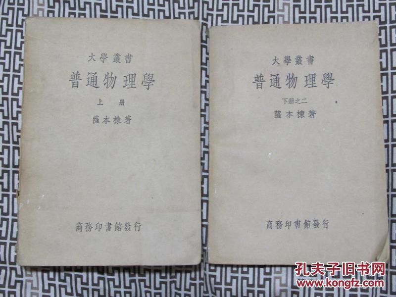 大学丛书--普通物理学(上册,下册之二)