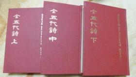 全五代诗(全三册) 精装