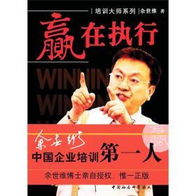 赢在执行 专著 余世维著 ying zai zhi xing