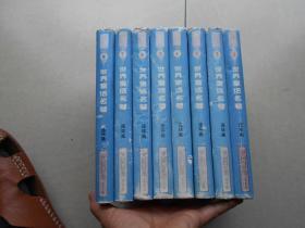 世界童话名著连环画 1-8全八册 精装本.去掉护封9品以上