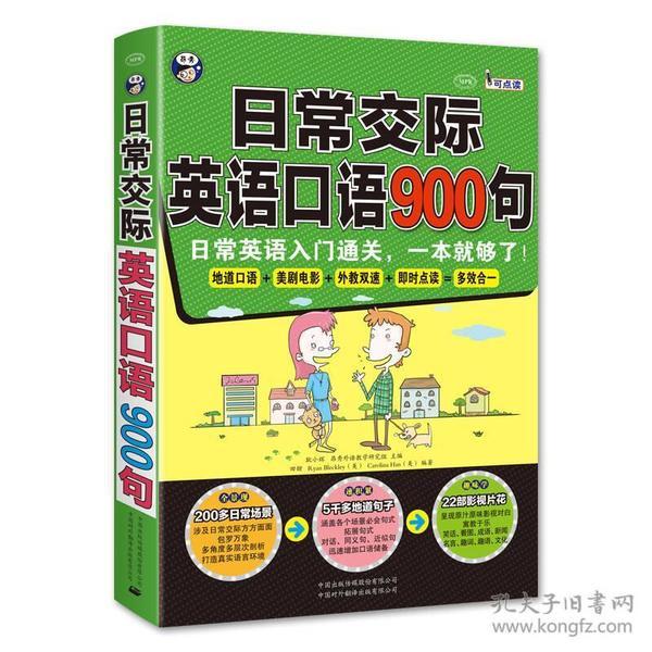 9787500138655日常交际英语口语900句:日常英语入门通关,一本就够了!