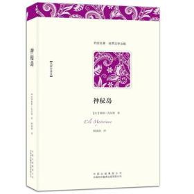 神秘岛(名家全译本,凡尔纳海洋三部曲之终结篇)