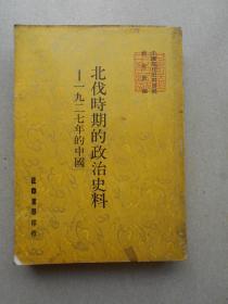 北伐时期的政治史料——一九二七年的中国