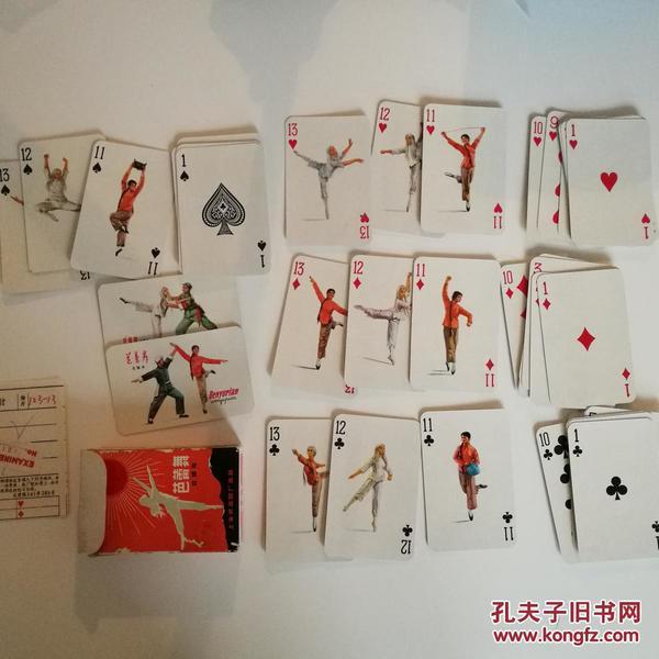 白毛女 芭蕾舞 文娱片 54张齐,没有使用过,盒子有磨损。谢绝还价。