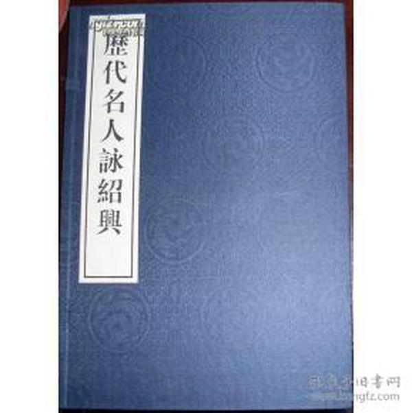 《历代名人咏绍兴》一函三册,/原价880元