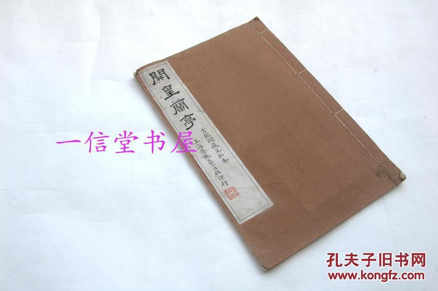 《开皇兰亭》1册全 宣纸珂罗版 民国线装本 上海艺苑真赏社
