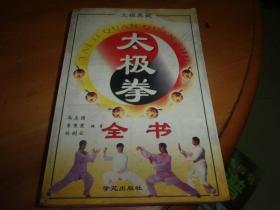 太极拳全书--保正版