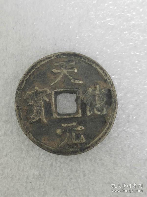 以前老人收来的纯银币一枚