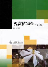 观赏植物学(第2版)