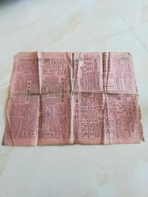 中华民国二十三年十月三十一日老报纸一份,朝报,包老包真