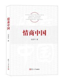 9787309096576情商中国:情商的中国式解读