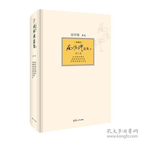 9787309094459南怀瑾选集第八卷