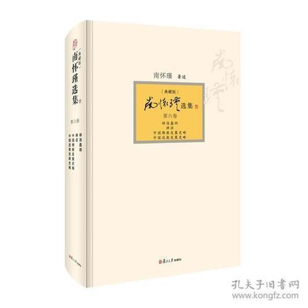 9787309094435南怀瑾选集第六卷