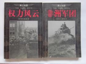 第三帝国{非洲军团·权力风云}两册合售