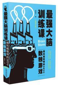 最强大脑训练课:越玩越聪明的365个数独游戏(畅销3版)