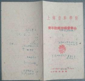 62年上海音乐学院在解放剧场演出的《青年教师音乐会》节目单