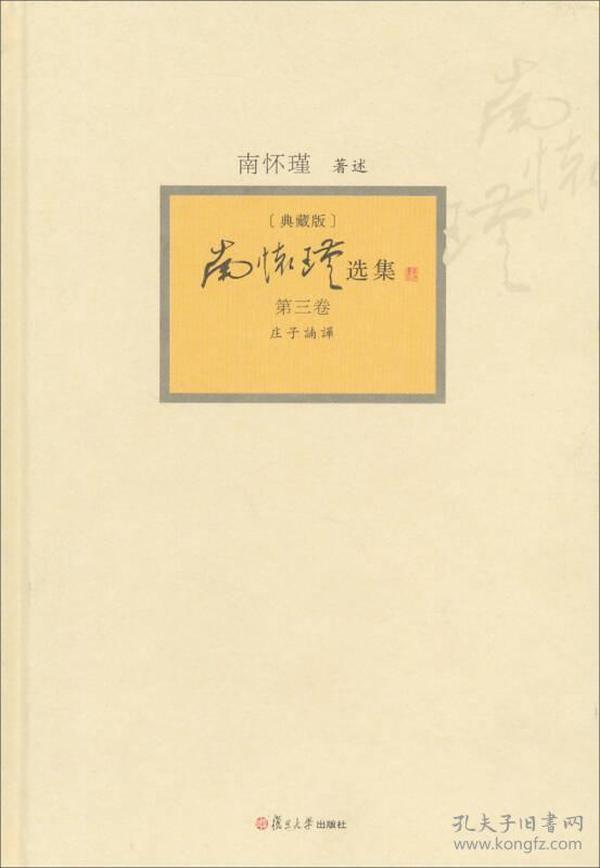 9787309094398南怀瑾选集第三卷
