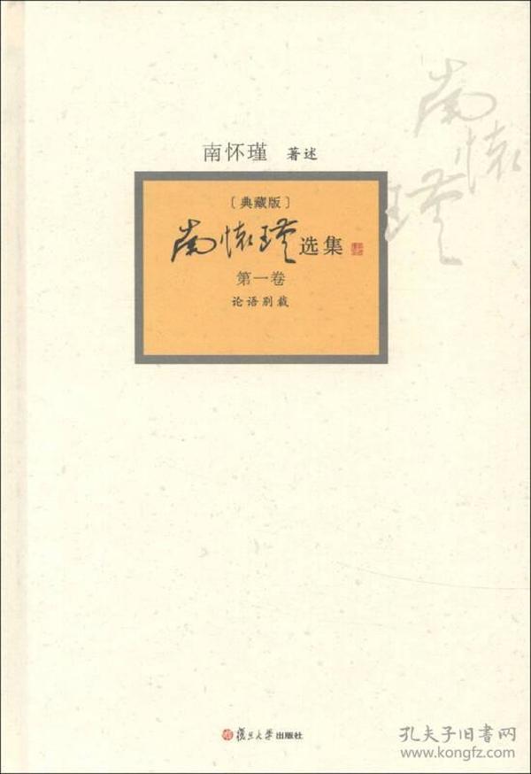 9787309094374南怀瑾选集第一卷