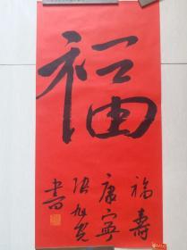 """中国书协,美协副秘书长,书协理事张旭光""""福""""书法"""