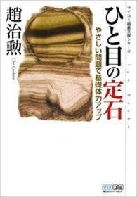 日文原版书 マイコミ囲碁文库シリーズ ひと目の定石 – 2009/8/26 赵治勲  (著) 日本围棋