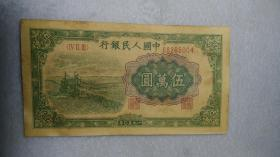 第一套人民币 伍万元纸币 编号68285004