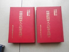 何应钦将军九五纪事长编(上下册全)布面精装本