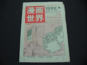 漫画世界(1992-1)总第150期
