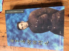上海市文史研究馆馆员武重年藏书2526:《为了美好的明天 ( 上海文史资料选辑第九十九辑)》(范征夫签赠本)