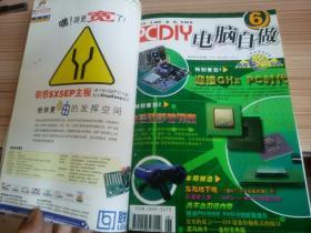 电脑自做   2001年第5-7期(3期) 合订本