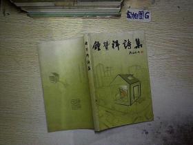 钟赞祥诗集  (签赠本)